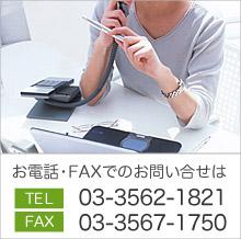 お電話・FAXでのお問い合せはTEL03-3562-1821 FAX03-3567-1750