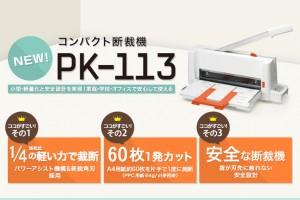 コンパクト断裁機 PK-113