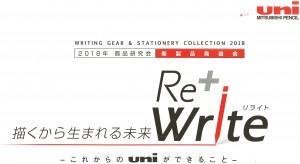 三菱鉛筆新製品発表会2018